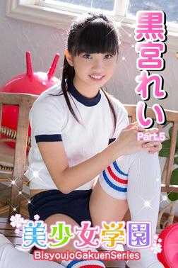 美少女学園 黒宮れい Part.5(Ver3.0)-電子書籍
