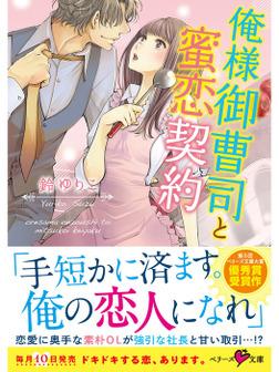 俺様御曹司と蜜恋契約-電子書籍