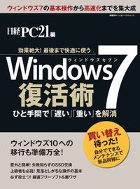 Windows7 復活術 効果絶大!最後まで快適に使う!