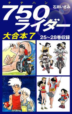 750ライダー 大合本7 25~28巻収録-電子書籍
