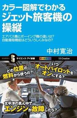 カラー図解でわかるジェット旅客機の操縦 エアバス機とボーイング機の違いは?自動着陸機能はどういうしくみなの?-電子書籍