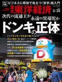 週刊東洋経済 2019年3月30日号