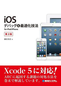 iOSデバッグ&最適化技法 for iPad/iPhone 第2版-電子書籍