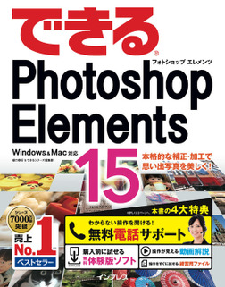できるPhotoshop Elements 15 Windows & Mac対応-電子書籍