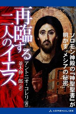 再臨する二人のイエス-電子書籍