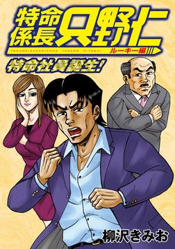 極厚 特命係長 只野仁 ルーキー編(1)-電子書籍
