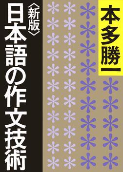 <新版>日本語の作文技術-電子書籍