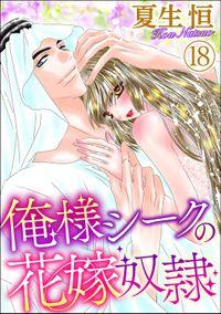 俺様シークの花嫁奴隷(分冊版) 【第18話】
