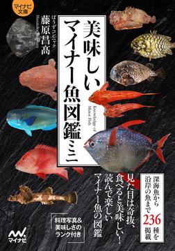 【マイナビ文庫】美味しいマイナー魚図鑑ミニ-電子書籍