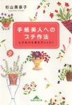 手紙美人へのプチ作法~心が伝わる書き方レッスン~