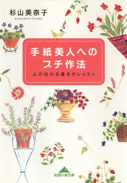 手紙美人へのプチ作法~心が伝わる書き方レッスン~-電子書籍