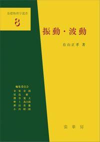 振動・波動(有山正孝 著) 基礎物理学選書8