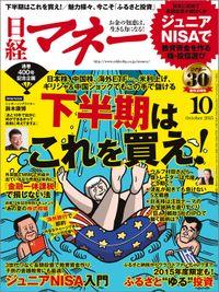 日経マネー 2015年 10月号 [雑誌]
