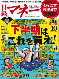 日経マネー 2015年 10月号 [雑誌]-電子書籍
