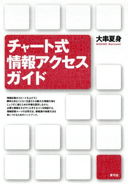 チャート式情報アクセスガイド-電子書籍