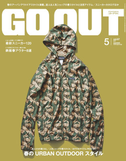 OUTDOOR STYLE GO OUT 2015年5月号 Vol.67-電子書籍