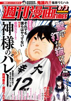 週刊漫画TIMES 2018年8/3号-電子書籍