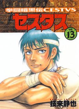 拳闘暗黒伝セスタス 13巻-電子書籍