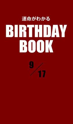 運命がわかるBIRTHDAY BOOK  9月17日-電子書籍