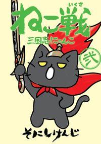 ねこ戦 三国志にゃんこ 弐