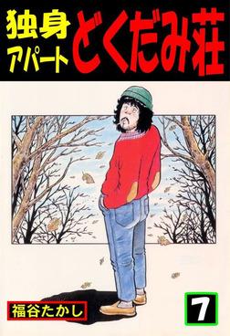 独身アパート どくだみ荘7-電子書籍