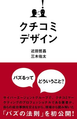 クチコミデザイン-電子書籍