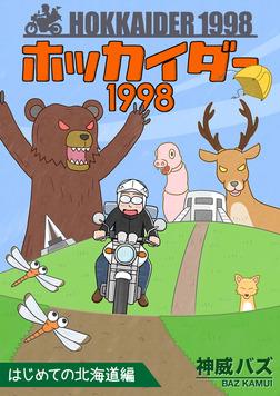 ホッカイダー1998はじめての北海道編-電子書籍