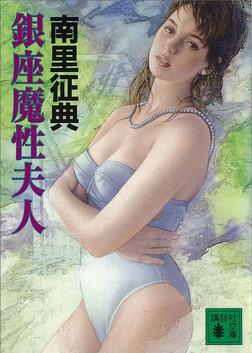 銀座魔性夫人-電子書籍