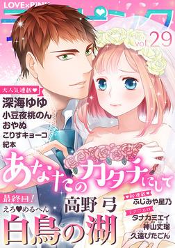 ラブ×ピンク Vol.29-電子書籍