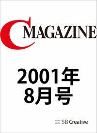 月刊C MAGAZINE 2001年8月号