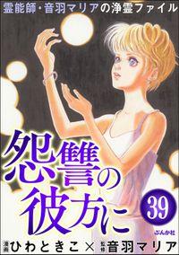 音羽マリアの異次元透視(分冊版) 【第39話】
