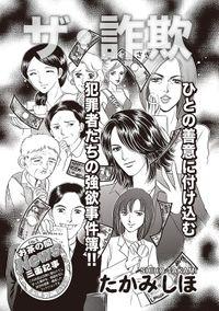 ブラック主婦SP(スペシャル) vol.13~ザ・詐欺~