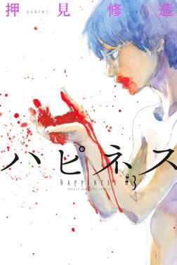 ハピネス(3)-電子書籍