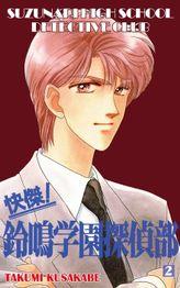 SUZUNARI HIGH SCHOOL DETECTIVE CLUB, Volume 2