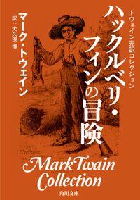 トウェイン完訳コレクション ハックルベリ・フィンの冒険