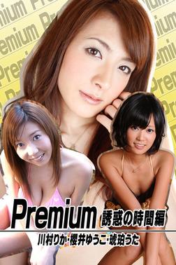 Premium 誘惑の時間編 川村りか・櫻井ゆうこ・琥珀うた-電子書籍