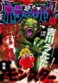 ホラーグルメ Vol.8 -モンスター-