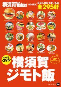 横須賀ジモト飯