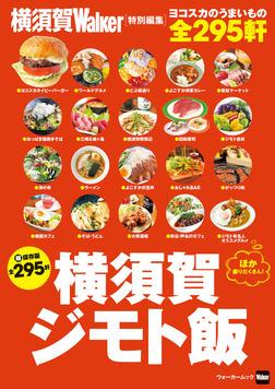 横須賀ジモト飯-電子書籍