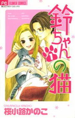 鈴ちゃんの猫(1)-電子書籍