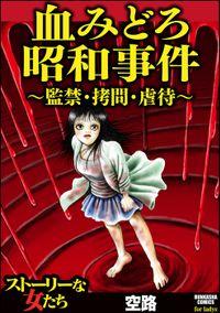 血みどろ昭和事件~監禁・拷問・虐待~