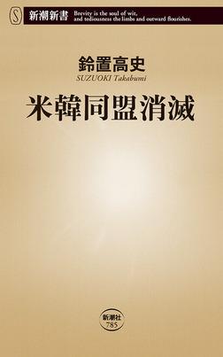 米韓同盟消滅(新潮新書)-電子書籍