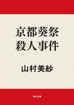 京都葵祭殺人事件-電子書籍
