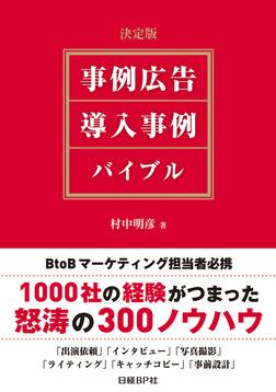 決定版 事例広告・導入事例 バイブル-電子書籍