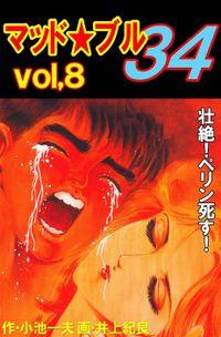 マッド★ブル34 Vol,8 壮絶!ペリン死す!