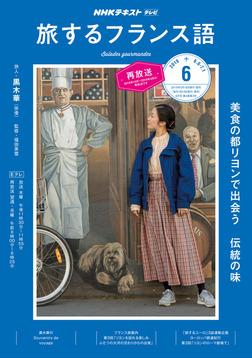 NHKテレビ 旅するフランス語 2019年6月号-電子書籍