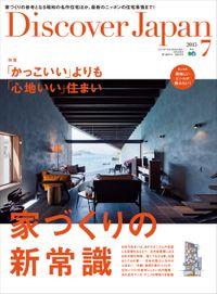 Discover Japan 2015年7月号「家づくりの新常識」