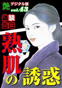 【体験告白】熟肌の誘惑-電子書籍