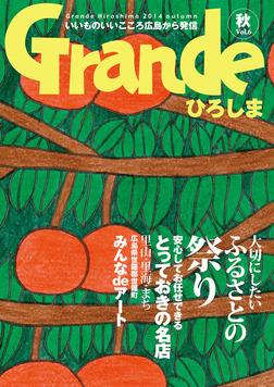 Grandeひろしま Vol.6-電子書籍