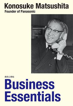 (英文版)商売心得帖 Business Essentials-電子書籍